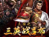 Lu Bu vs Three Brothers (Three Kingdoms)